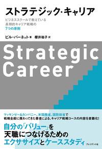 ストラテジック・キャリア-電子書籍