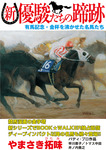 新・優駿たちの蹄跡 有馬記念・金杯を沸かせた名馬たち-電子書籍