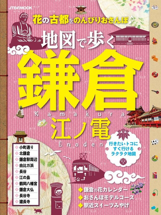 地図で歩く鎌倉 江ノ電-電子書籍-拡大画像