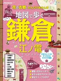 地図で歩く鎌倉 江ノ電-電子書籍