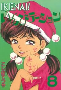 IKENAI!いんびテーション(8)-電子書籍