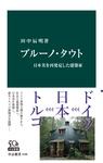 ブルーノ・タウト 日本美を再発見した建築家