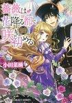 【シリーズ】薔薇は花降る都で咲き初める-電子書籍