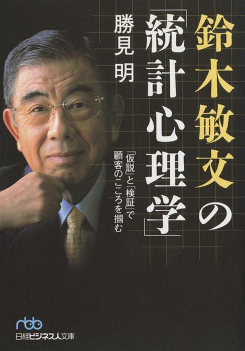 鈴木敏文の「統計心理学」 「仮説」と「検証」で顧客のこころを掴む-電子書籍-拡大画像