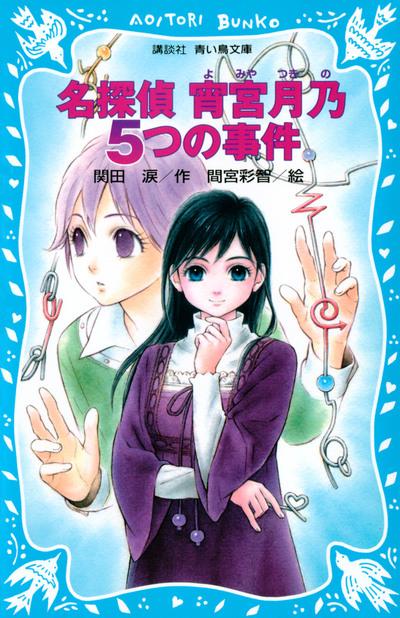 名探偵 宵宮月乃 5つの事件-電子書籍