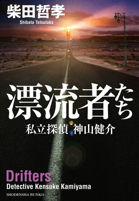 漂流者たち 私立探偵  神山健介拡大写真