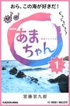 NHK連続テレビ小説 あまちゃん 1 おら、この海が好きだ!-電子書籍