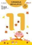 11月生まれの赤ちゃんガイド-電子書籍