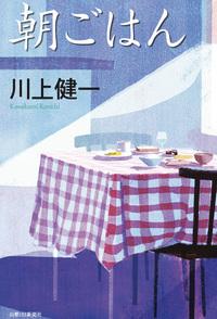 朝ごはん-電子書籍