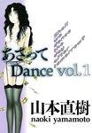 あさってDance 1-電子書籍