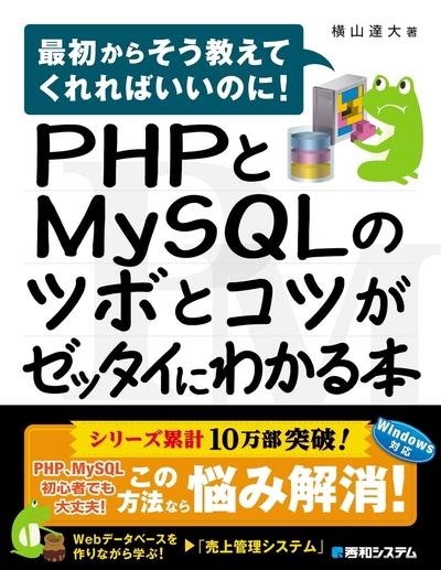 PHPとMySQLのツボとコツがゼッタイにわかる本-電子書籍