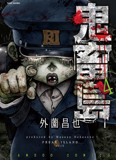 鬼畜島 (4)-電子書籍