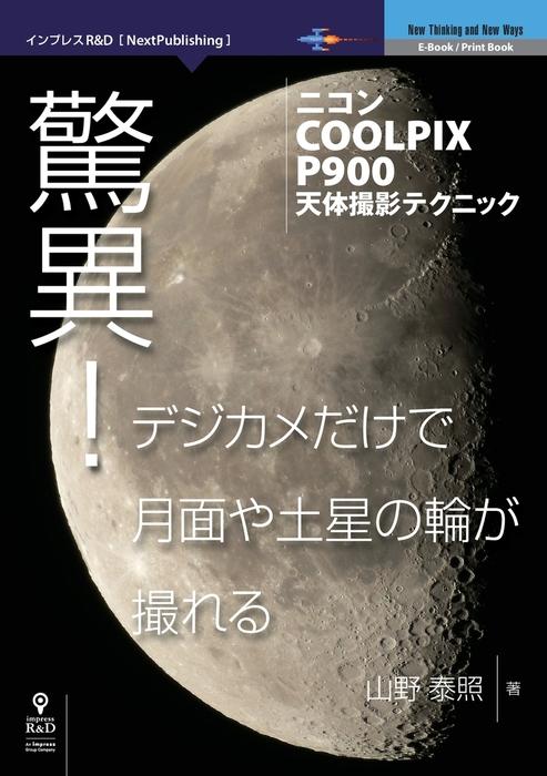 驚異!デジカメだけで月面や土星の輪が撮れる?ニコンCOOLPIX P900天体撮影テクニック-電子書籍-拡大画像