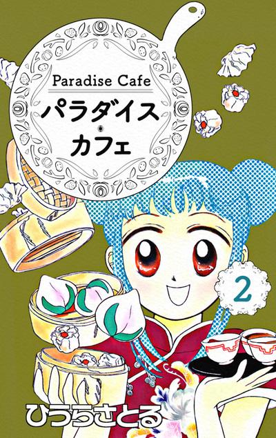 パラダイス・カフェ2巻-電子書籍