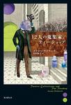 12人の蒐集家/ティーショップ-電子書籍