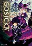 GOSICK IV ─ゴシック・愚者を代弁せよ─(ビーンズ文庫)-電子書籍