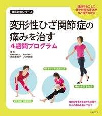 変形性ひざ関節症の痛みを治す4週間プログラム-電子書籍