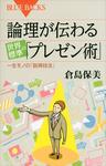 論理が伝わる 世界標準の「プレゼン術」-電子書籍