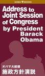 オバマ大統領 施政方針演説-電子書籍