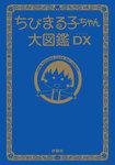 ちびまる子ちゃん大図鑑DX-電子書籍