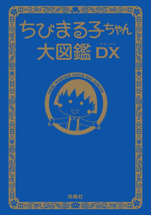 ちびまる子ちゃん大図鑑DX拡大写真