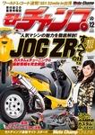 モトチャンプ 2014年12月号-電子書籍