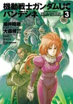 機動戦士ガンダムUC バンデシネ(3)-電子書籍