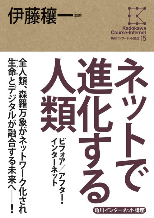 角川インターネット講座15 ネットで進化する人類 ビフォア/アフター・インターネット拡大写真