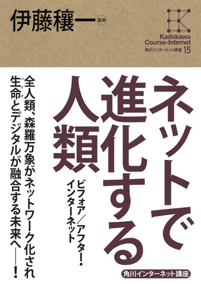 角川インターネット講座15 ネットで進化する人類 ビフォア/アフター・インターネット-電子書籍