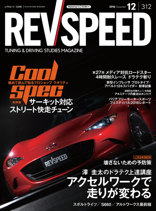 REV SPEED 2016年12月号-電子書籍-拡大画像