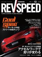 「REV SPEED」シリーズ