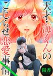 天才・海くんのこじらせ恋愛事情 分冊版 / 12-電子書籍