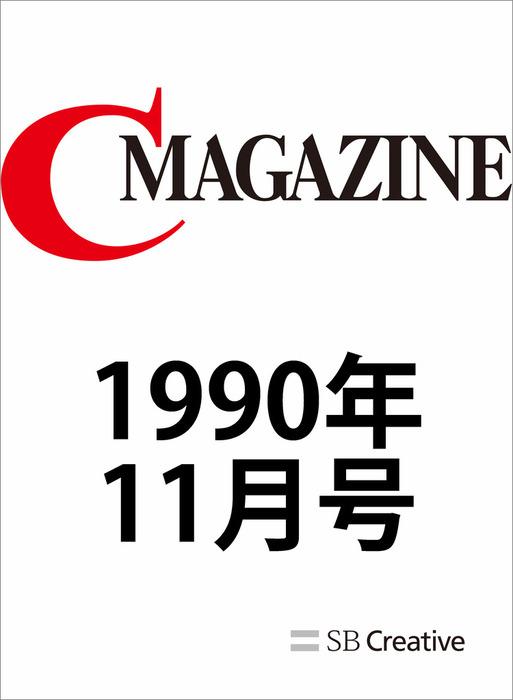 月刊C MAGAZINE 1990年11月号-電子書籍-拡大画像