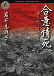 合意情死(がふいしんぢゆう)-電子書籍