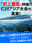 「史上最低」評価! 仁川アジア大会の真実!-電子書籍