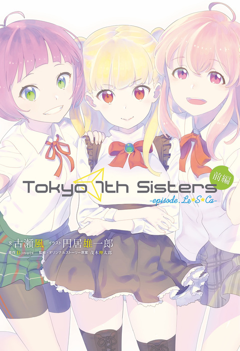 Tokyo 7th Sisters -episode.Le☆S☆Ca- 前編拡大写真