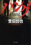 ハング-電子書籍