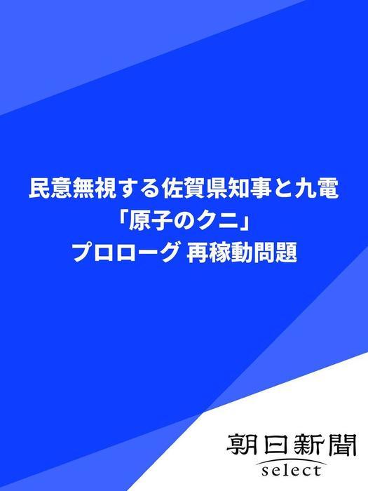 民意無視する佐賀県知事と九電 「原子のクニ」プロローグ 再稼動問題拡大写真