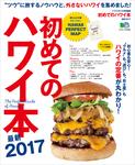 初めてのハワイ本 最新 2017-電子書籍
