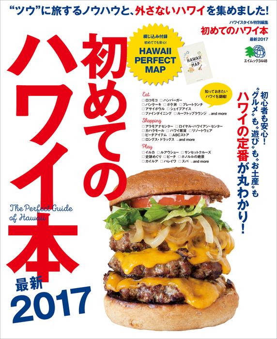 初めてのハワイ本 最新 2017拡大写真