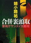 合併裏頭取-電子書籍