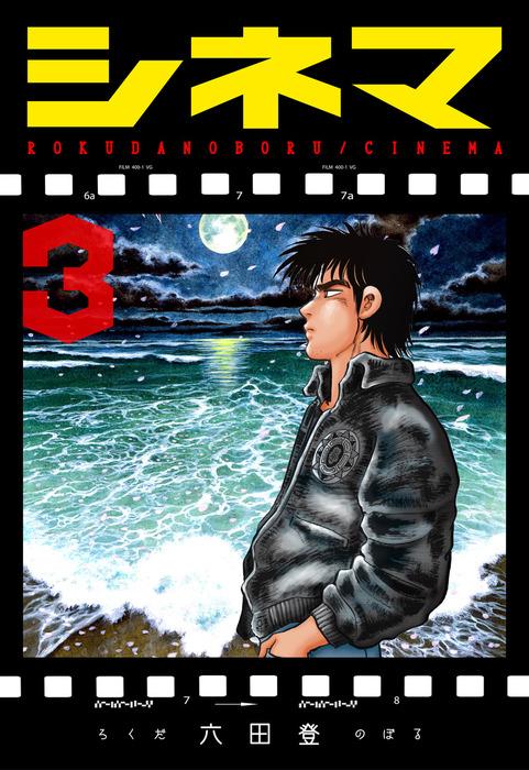 シネマ 3-電子書籍-拡大画像