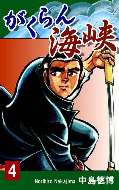 がくらん海峡(4)-電子書籍