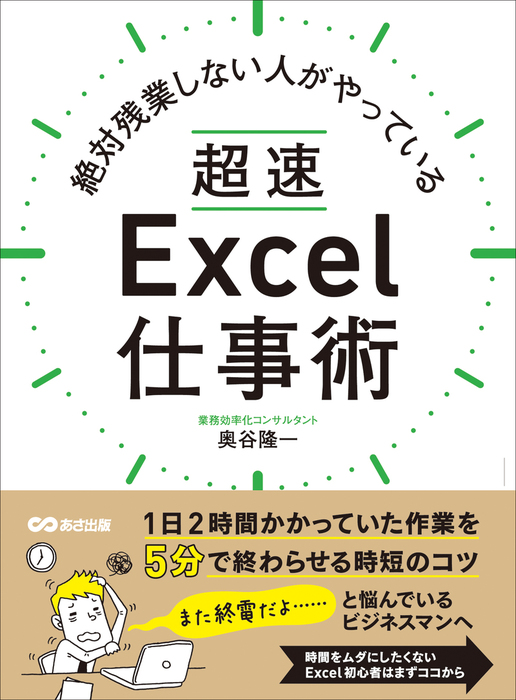 絶対残業しない人がやっている 超速Excel仕事術―――1日2時間かかっていた作業を5分で終わらせる時短のコツ拡大写真