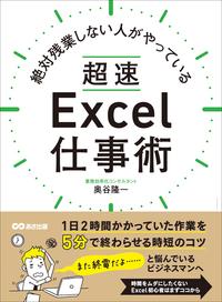 絶対残業しない人がやっている 超速Excel仕事術―――1日2時間かかっていた作業を5分で終わらせる時短のコツ