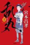 乱丸 上-電子書籍