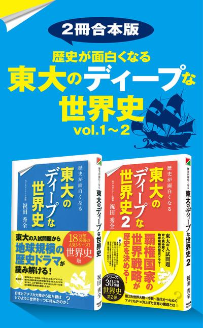 【2冊合本版】歴史が面白くなる 東大のディープな世界史vol.1~2-電子書籍