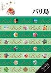 ララチッタ バリ島(2016年版)-電子書籍