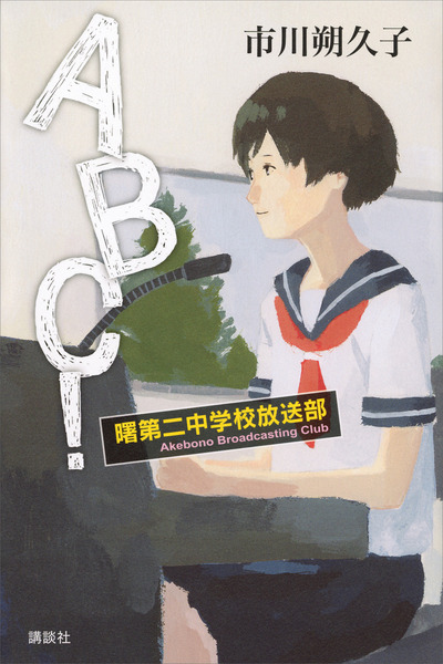 ABC! 曙第二中学校放送部-電子書籍
