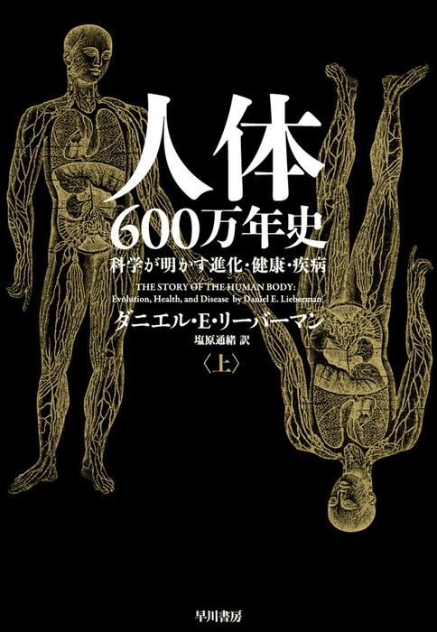 人体六〇〇万年史 上──科学が明かす進化・健康・疾病-電子書籍-拡大画像